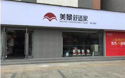 美景舒适家(都江堰店)