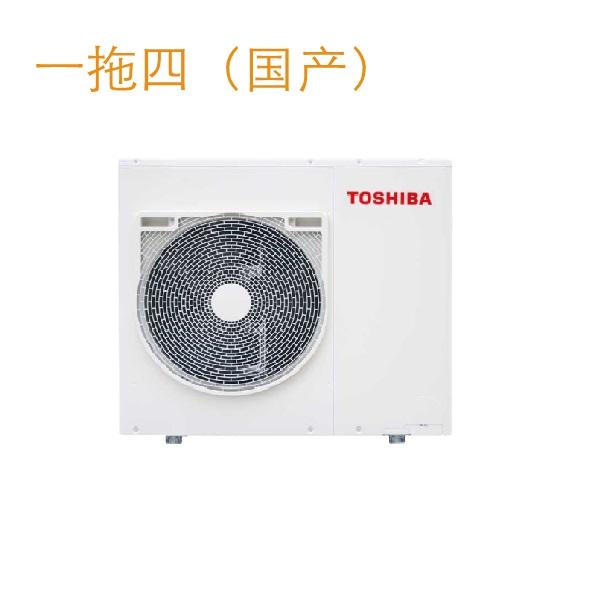 东芝中央空调国产T型机套餐(一拖四)