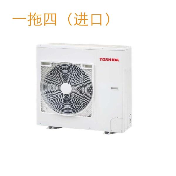 东芝中央空调进口X型机套餐(一拖四)